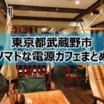 東京都武蔵野市内ノマドな電源カフェまとめ+Wi-Fi