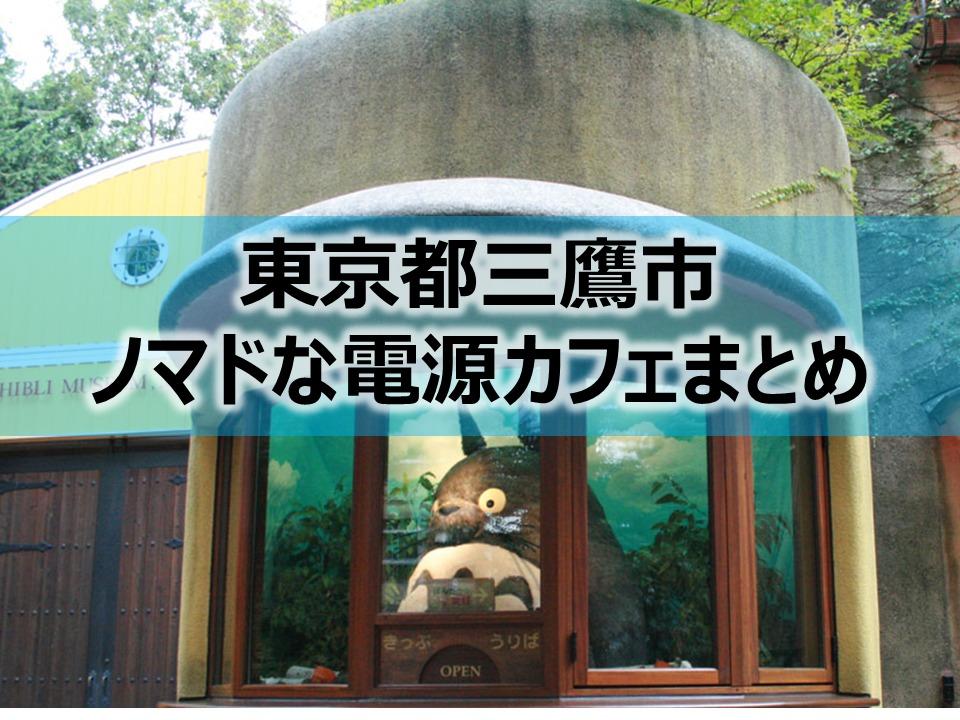 東京都三鷹市内ノマドな電源カフェまとめ+Wi-Fi