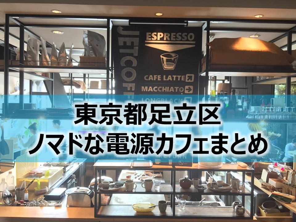 東京都足立区内ノマドな電源カフェまとめ+Wi-Fi