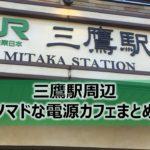 三鷹駅周辺ノマドな電源カフェまとめ12選+Wi-Fi