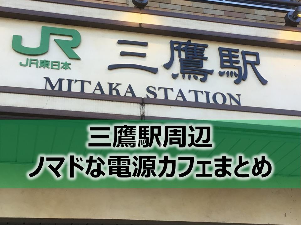 三鷹駅周辺ノマドな電源カフェまとめ15選+Wi-Fi