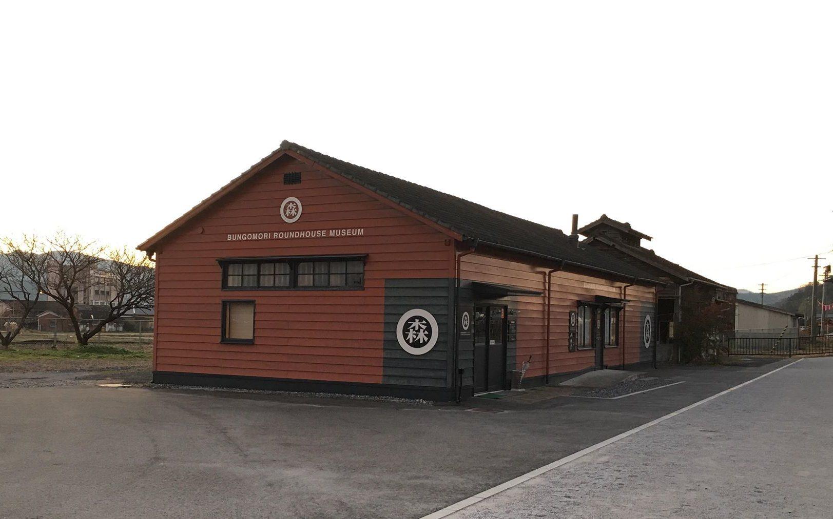 豊後森機関庫ミュージアムの最寄駅 電源カフェ