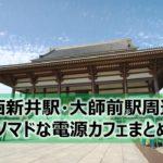 西新井駅・大師前駅周辺のノマドな電源カフェまとめ+Wi-Fi