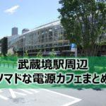 武蔵境駅周辺ノマドな電源カフェまとめ11選+Wi-Fi