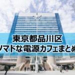 東京都品川区内ノマドな電源カフェまとめ+Wi-Fi
