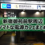 新宿御苑前駅ノマドな電源カフェまとめ13選+Wi-Fi