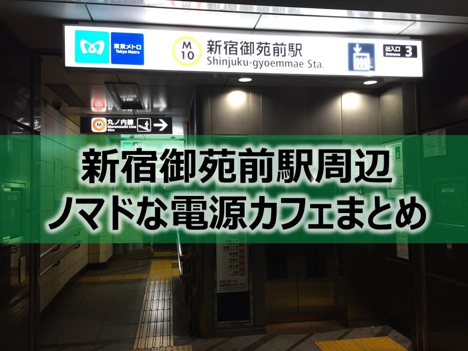 新宿御苑前駅ノマドな電源カフェまとめ+Wi-Fi
