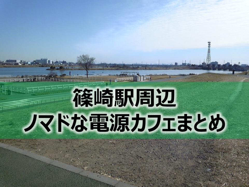 篠崎駅周辺ノマドな電源カフェまとめ+Wi-Fi
