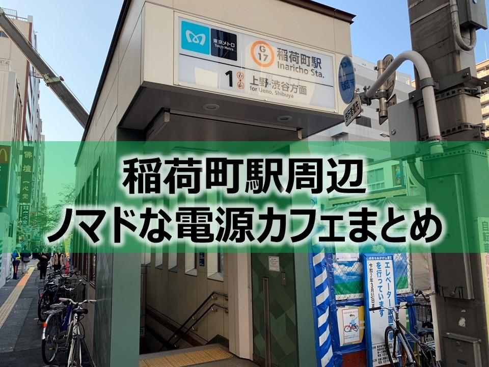 稲荷町駅ノマドな電源カフェまとめ6選+Wi-Fi
