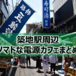 築地駅ノマドな電源カフェまとめ14選+Wi-Fi