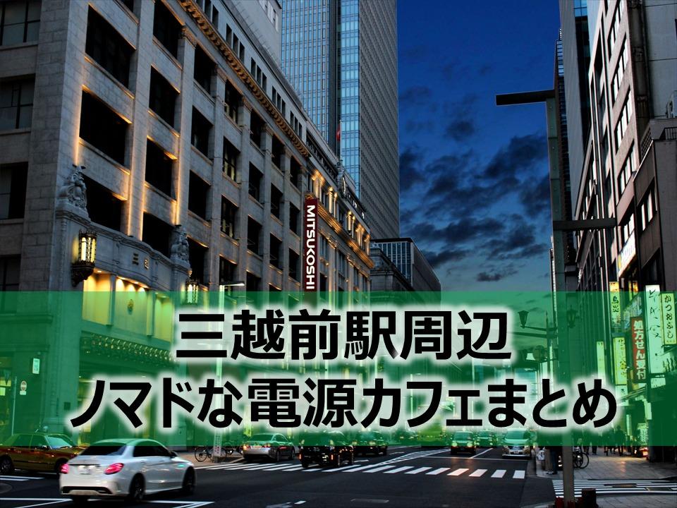 三越前駅ノマドな電源カフェまとめ+Wi-Fi