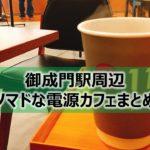 御成門駅ノマドな電源カフェまとめ+Wi-Fi