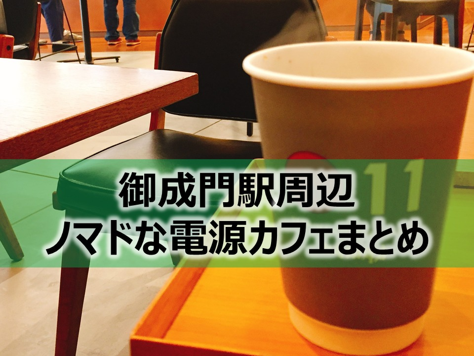 御成門駅ノマドな電源カフェまとめ8選+Wi-Fi