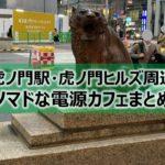 虎ノ門駅・虎ノ門ヒルズ駅ノマドな電源カフェまとめ+Wi-Fi