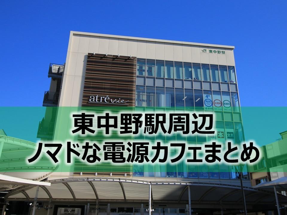 東中野駅周辺ノマドな電源カフェまとめ+Wi-Fi
