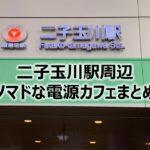 二子玉川駅ノマドな電源カフェまとめ10選+Wi-Fi