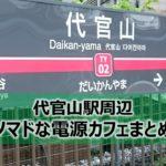 代官山駅周辺ノマドな電源カフェまとめ13選+Wi-Fi