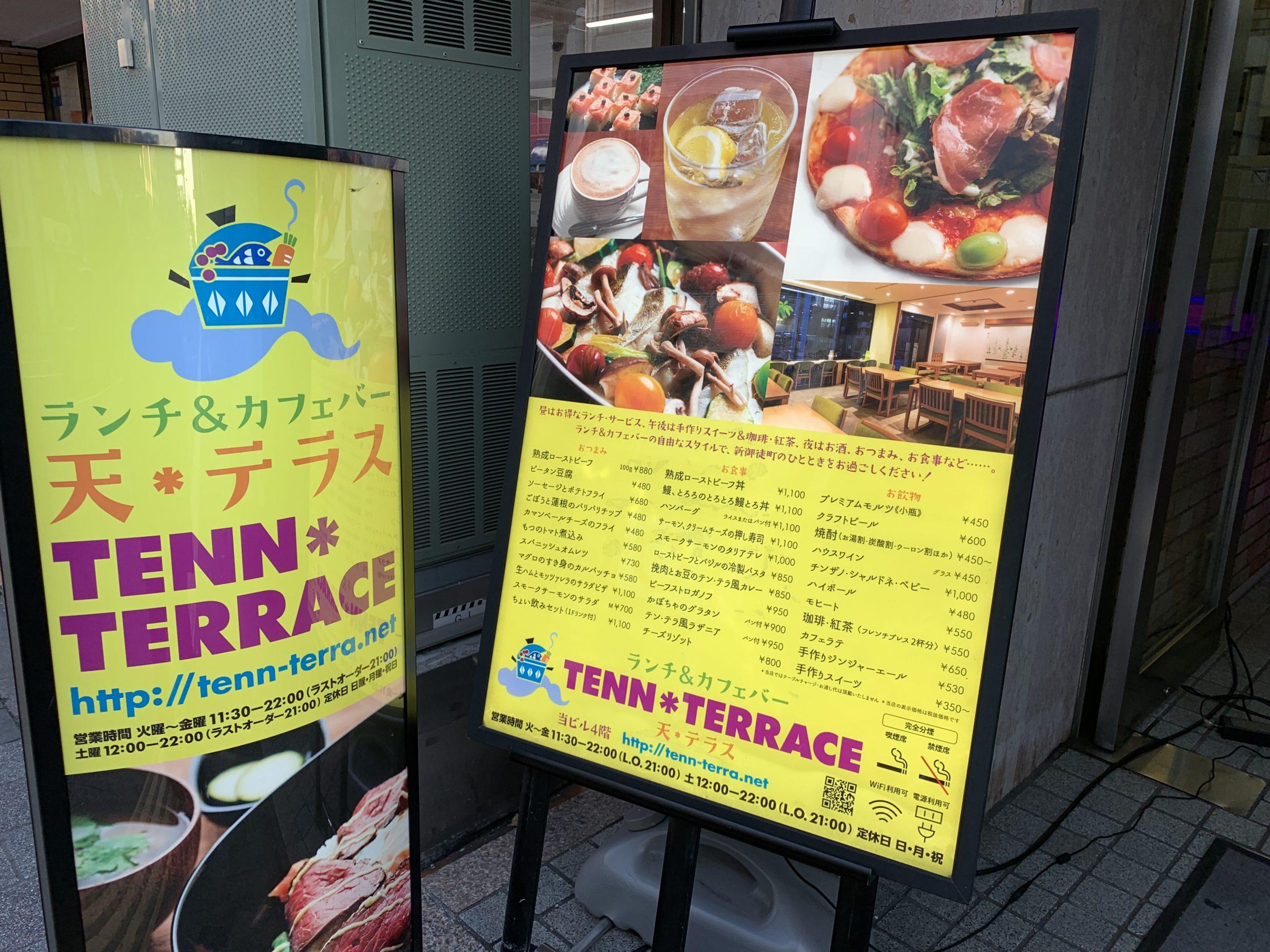 新御徒町駅A4 電源カフェ 天・テラス Wi-Fi