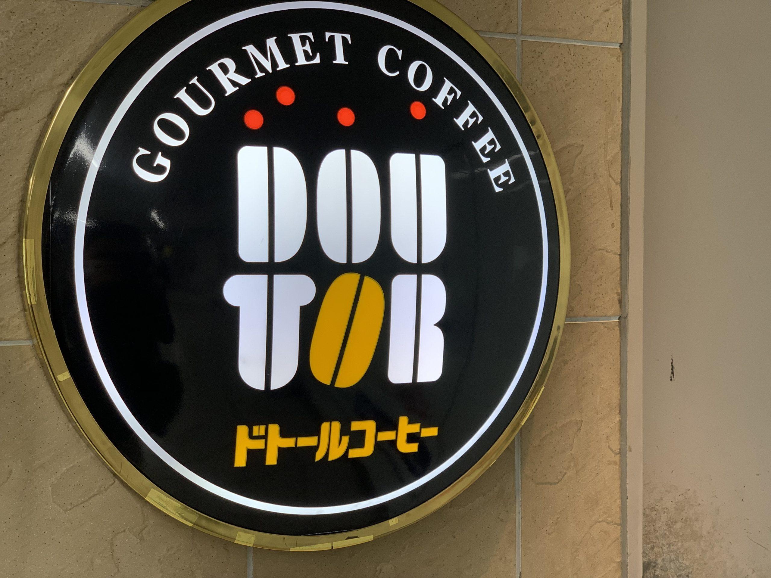霞が関駅改札内 電源カフェ ドトールコーヒーショップ霞ケ関メトロピア店