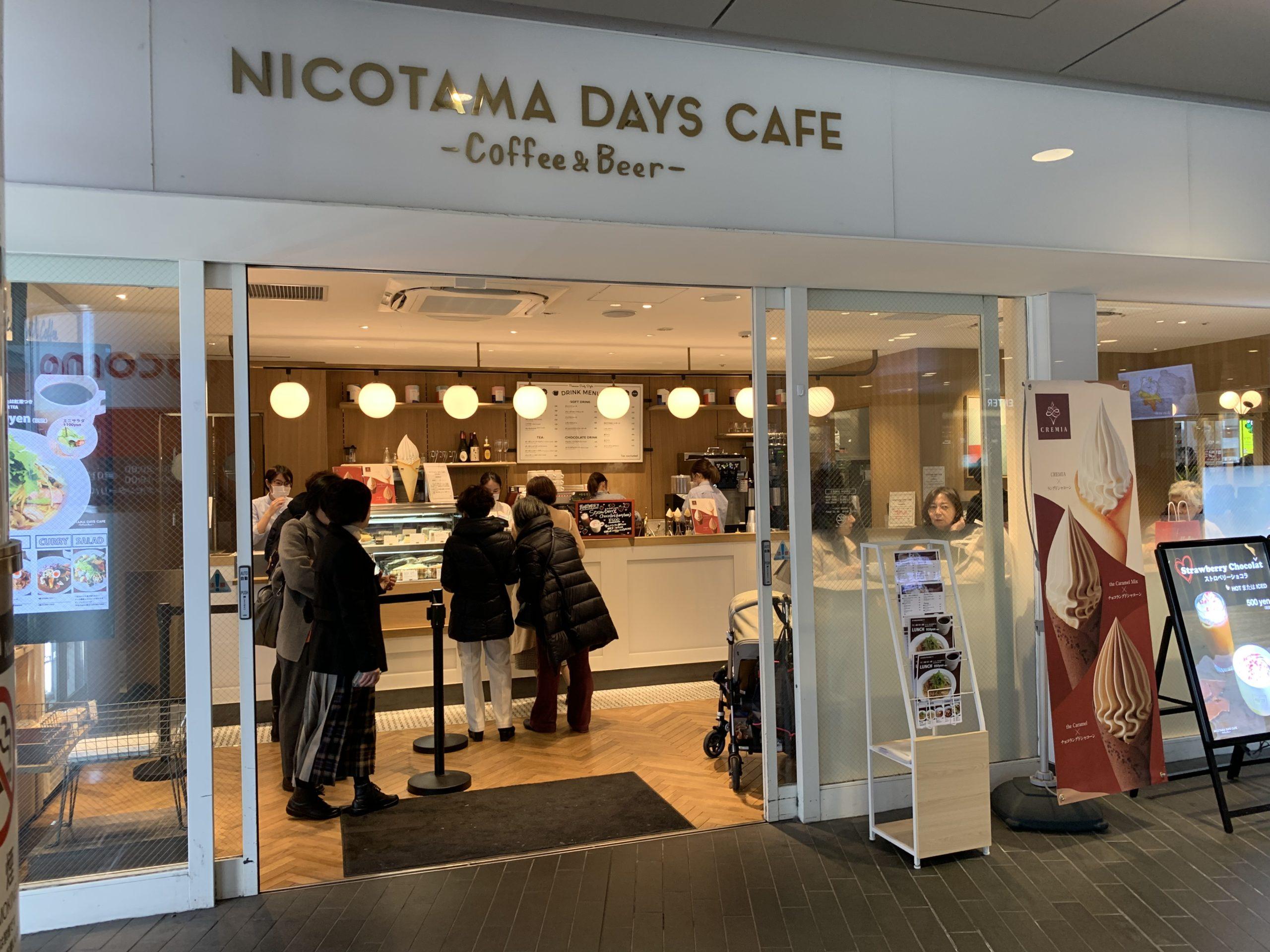 二子玉川駅改札内 電源カフェ NICOTAMA DAYS CAFE(ニコタマ デイズ カフェ)Wi-Fi