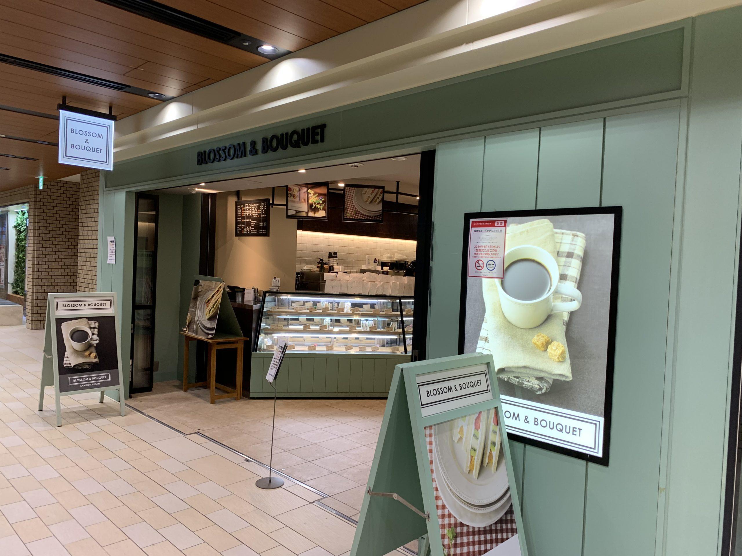 内幸町駅A6出口 電源カフェ BLOSSOM & BOUQUET (ブロッサム アンド ブーケ) 日比谷国際ビル店 Wi-Fi