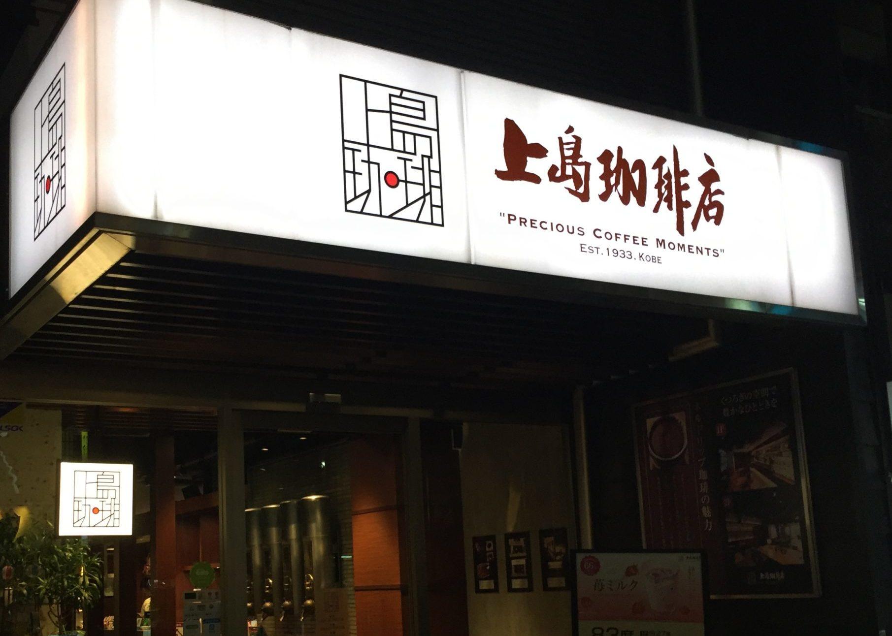 国会議事堂駅6番出口 電源カフェ 上島珈琲店 東急キャピトルタワー店 Wi-Fi