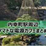 内幸町駅ノマドな電源カフェまとめ30店+Wi-Fi