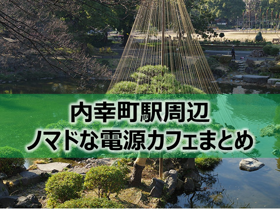 内幸町駅ノマドな電源カフェまとめ29選+Wi-Fi
