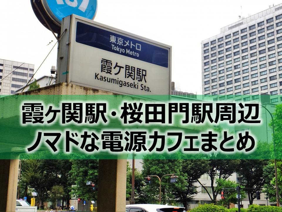 霞ヶ関駅・桜田門駅ノマドな電源カフェまとめ+Wi-Fi