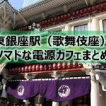 東銀座駅(歌舞伎座)ノマドな電源カフェまとめ25選+Wi-Fi