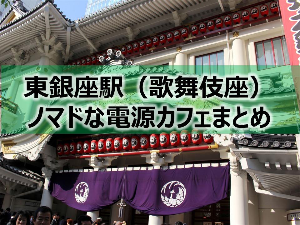 東銀座駅(歌舞伎座)ノマドな電源カフェまとめ+Wi-Fi