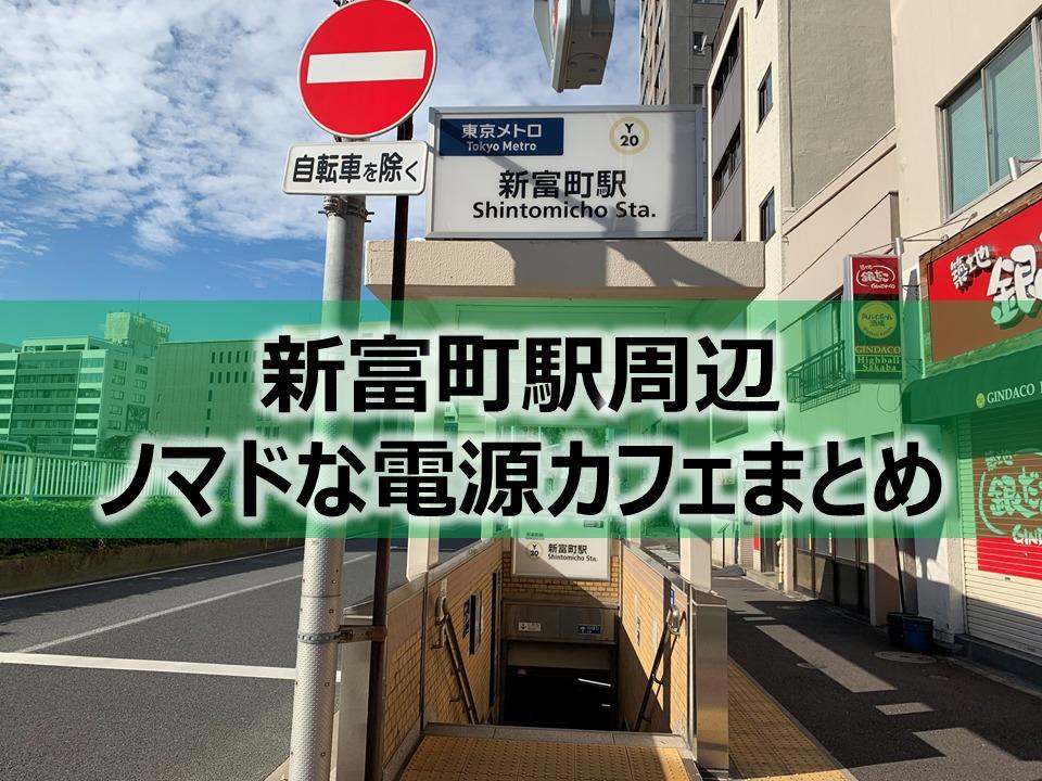 新富町駅ノマドな電源カフェまとめ19選+Wi-Fi