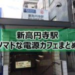 新高円寺駅ノマドな電源カフェまとめ+Wi-Fi