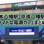 本八幡・京成八幡駅ノマドな電源カフェまとめ12選+Wi-Fi