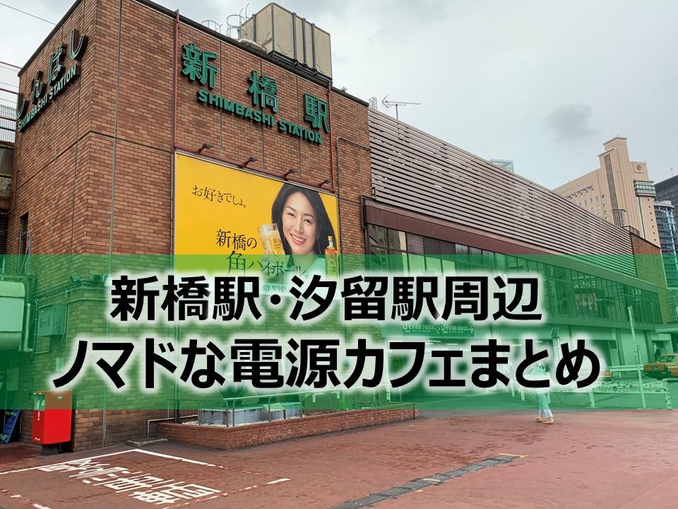 新橋駅・汐留駅周辺ノマドな電源カフェまとめ43選+Wi-Fi