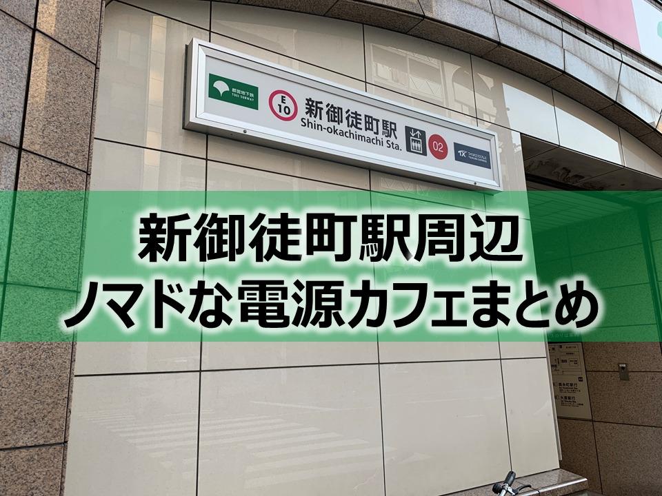 新御徒町駅ノマドな電源カフェまとめ12選+Wi-Fi