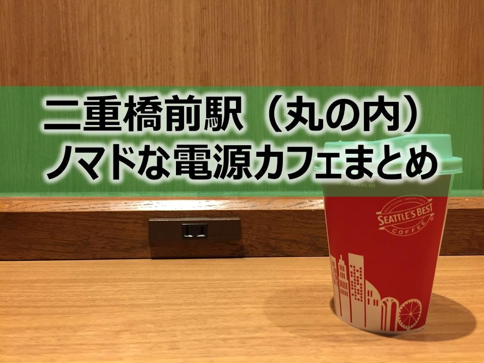 二重橋前駅(丸の内)ノマドな電源カフェまとめ+Wi-Fi