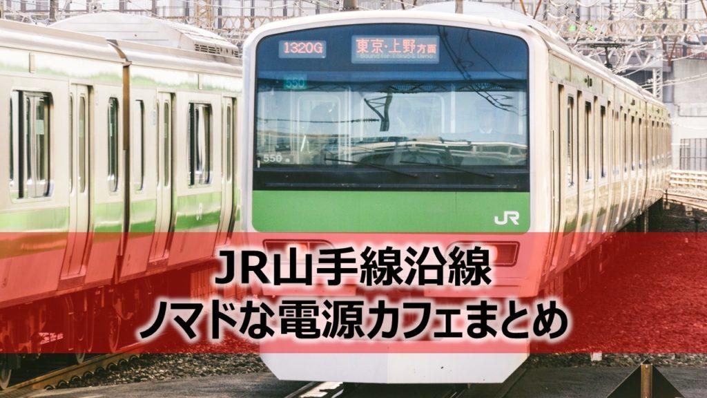 JR山手線沿線ノマドな電源カフェまとめ+Wi-Fi