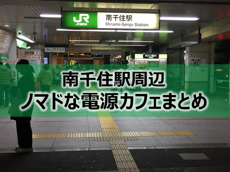 南千住駅ノマドな電源カフェまとめ+Wi-Fi