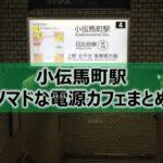 小伝馬町駅ノマドな電源カフェまとめ8選+Wi-Fi