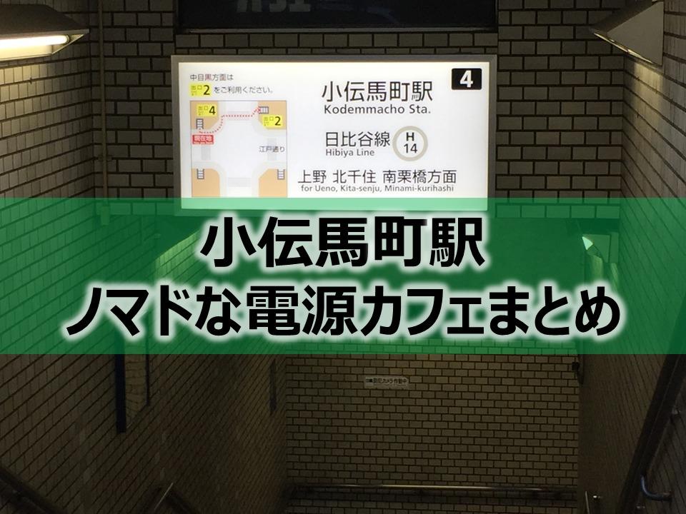 小伝馬町駅ノマドな電源カフェまとめ+Wi-Fi