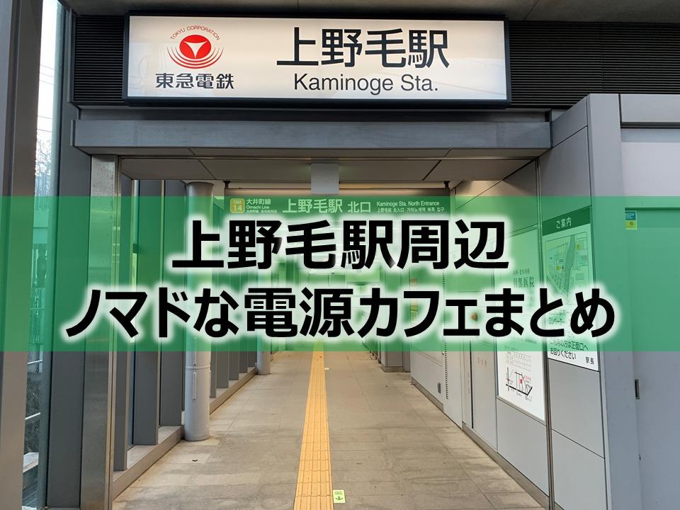 上野毛駅ノマドな電源カフェまとめ+Wi-Fi