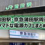 蒲田駅・京急蒲田駅ノマドな電源カフェまとめ20選+Wi-Fi