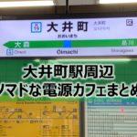 大井町駅ノマドな電源カフェまとめ+Wi-Fi
