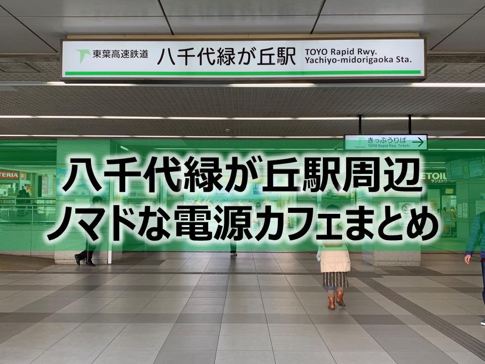 八千代緑が丘駅ノマドな電源カフェまとめ+Wi-Fi