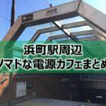 浜町駅ノマドな電源カフェまとめ+Wi-Fi