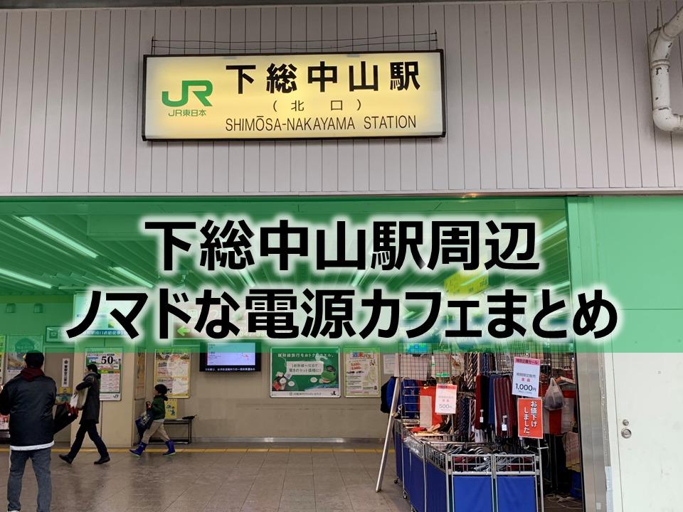 下総中山駅ノマドな電源カフェまとめ6選+Wi-Fi