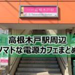 高根木戸駅ノマドな電源カフェまとめ+Wi-Fi