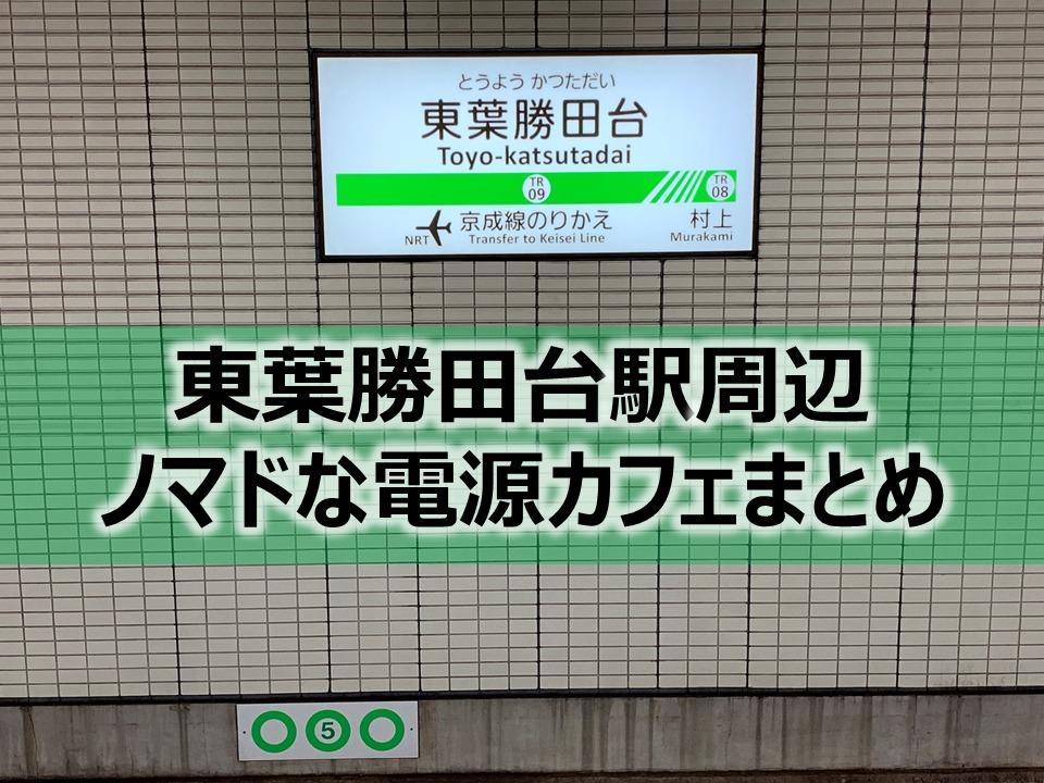勝田台・京葉勝田台駅ノマドな電源カフェまとめ+Wi-Fi