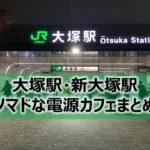 大塚駅・新大塚駅ノマドな電源カフェまとめ10選+Wi-Fi